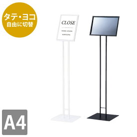 【あす楽】サインスタンド インフォメーションスタンド A4 POPスタンド ホワイト/ブラック EX6-547-1-ZIK