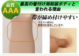 和装ボディの腰部分は柔軟性があります