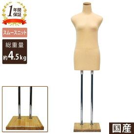 【あす楽】和装ボディ 腕なし 木製台 K6-28【北海道・沖縄・離島送料別途】