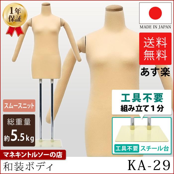 和装ボディ 腕付き スチール台 KA-29 【北海道・沖縄・離島送料別途】