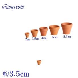 植木鉢 陶器 おしゃれ サイズ 3.5cm ミニミニテラコッタ