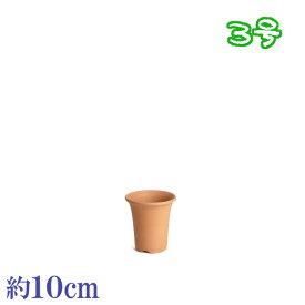 植木鉢 陶器 おしゃれ サイズ 10cm 安くて植物に良い鉢 素焼並ラン鉢 3号