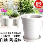 植木鉢陶器おしゃれサイズ25.5cm安くて丈夫フラワーロード白釉8号