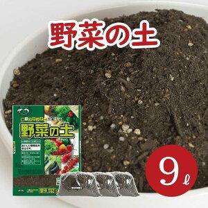 おいしい野菜を作る 野菜の土 小分け 9L (6L×1袋・1L×3袋) 元肥 ゼオライト 配合 pH調整済み 野菜 苗 土 肥料 緩効性 赤玉土 バーミキュライト 根腐れ 水はけ 保肥力 土 室内 屋外 ベランダ 菜園