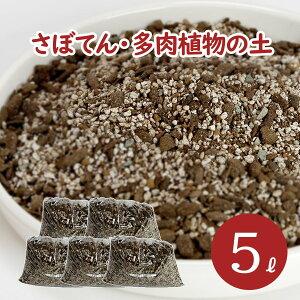 サボテン 多肉植物の土 5L (1L×5袋) pH調整済み サボテンの土 多肉 用土 軽石 赤玉土 バーミキュライト ゼオライト 配合 根腐れ 水はけ 保肥力 サボテン 多肉植物 専用 土 室内 小分け ガーデニ