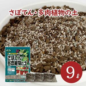 サボテン 多肉植物の土 9L (6L×1袋・1L×3袋) pH調整済み サボテンの土 多肉 用土 軽石 赤玉土 バーミキュライト ゼオライト 配合 根腐れ 水はけ 保肥力 サボテン 多肉植物 専用 土 室内 小分け