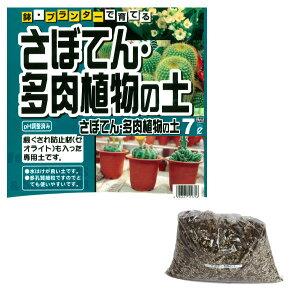 鉢・プランターで育てる さぼてん・多肉植物の土 小分け7L pH調整済み
