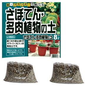 鉢・プランターで育てる さぼてん・多肉植物の土 小分け8L pH調整済み