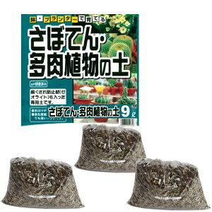 鉢・プランターで育てる さぼてん・多肉植物の土 小分け9L pH調整済み