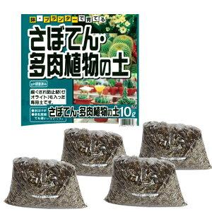 鉢・プランターで育てる さぼてん・多肉植物の土 小分け10L pH調整済み