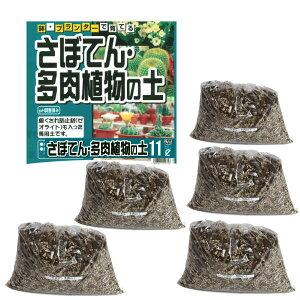 鉢・プランターで育てる さぼてん・多肉植物の土 小分け11L pH調整済み