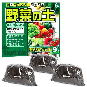 鉢・プランターで育てる 野菜の土 小分け 9L 元肥入り、pH調整済み