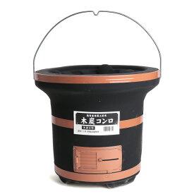 木炭コンロ 黒 9号 大型