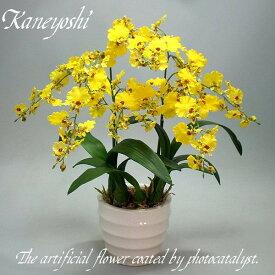 お祝い 造花 フラワーギフト 光触媒オンシジューム 2本立 イエロー