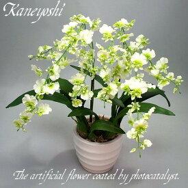 お祝い 造花 フラワーギフト 光触媒オンシジューム 2本立 ホワイトグリーン