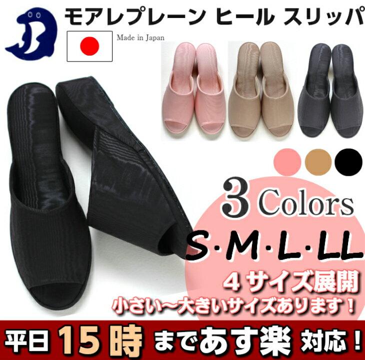 【送料無料】モアレ プレーン ヒール スリッパ (S・M・L)