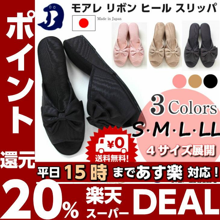 【P20%還元】モアレ リボン ヒール スリッパ (S・M・L)