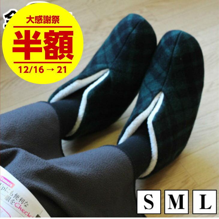【大感謝祭 半額 P10倍】あったか スリッパ チェック・ルームブーツメンズ&レディース(S・M・L)