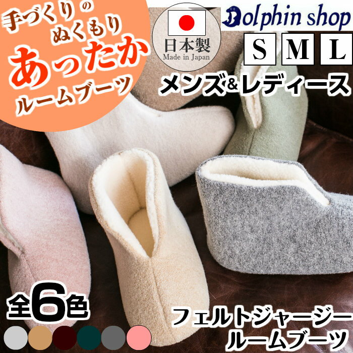 スリッパ 暖かい メンズ レディース 洗える フェルトジャージー・ルームブーツ(S・M・L)
