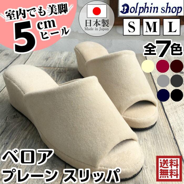 【送料無料】綿ベロア 5cmヒールスリッパ プレーンタイプ(S・M・L)