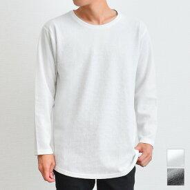 長袖ロング丈ワッフルTシャツ /tt1156/2カラーS〜XXL
