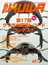 BE-KUWA 65号(送料無料) ★ポイント8倍★ ビークワ65号 送料込み