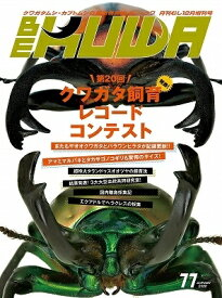 BE-KUWA 77号(送料無料) ★ポイント8倍★ ビークワ77号 送料込み