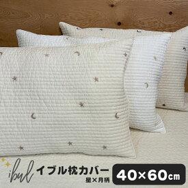 即納 イブル 枕カバー 快眠 星柄 月柄 スター ムーン 40×60cm(±3) ピローケース ファスナー付 韓国 インテリア