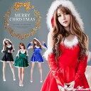 【送料無料】サンタ コスプレ サンタコス 大人 衣装 クリスマス コスチューム 衣装 レディース ミニスカサンタ セクシー サンタクロー…