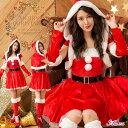 サンタ コスプレ レディース セクシー クリスマス コスチューム 大人 サンタコス 可愛い かわいい サンタクロース 衣…
