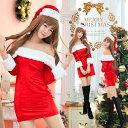 サンタ コスプレ クリスマス レディース コスチューム 大人 サンタコス 可愛い かわいい 衣装 セクシー サンタクロー…