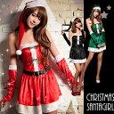 【送料無料】サンタ コスプレ サンタコス クリスマス コスチューム 大人 レディース 衣装 過激 セクシー サンタクロース クリスマスコスチューム パーティー 白 赤 グリーン ブラックサンタ ミニス