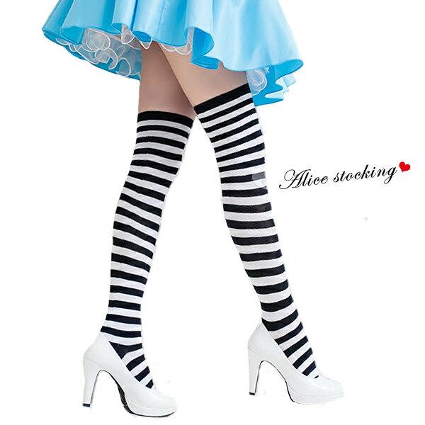 コスプレ 不思議の国のアリス 靴下 ニーソックス コスプレ 衣装 コスチューム ボーダー イースター ハロウィン 可愛いコスプレ