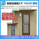 YKKAP専用勝手口取替通風ドア 2KD用ドア本体のみ取替用 複層ガラス 枠は既存利用