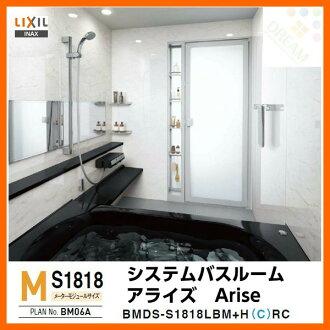 浴室 LIXIL/伊奈盟友 BM06A BMD-S 1818LBM + H