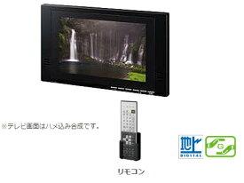 INAX 浴室テレビ 地上デジタル浴室テレビ(12型ワイド)液晶テレビ BTV-1203D【風呂備品】