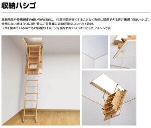 天井はしご屋根裏はしご9尺用スタンダードタイプYKKAP収納ハシゴラフォレスタ天井裏隠れ部屋屋根裏部屋