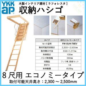 天井はしご屋根裏はしご8尺用エコノミータイプYKKAP収納ハシゴラフォレスタ天井裏隠れ部屋屋根裏部屋
