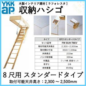 天井はしご屋根裏はしご8尺用スタンダードタイプYKKAP収納ハシゴラフォレスタ天井裏隠れ部屋屋根裏部屋
