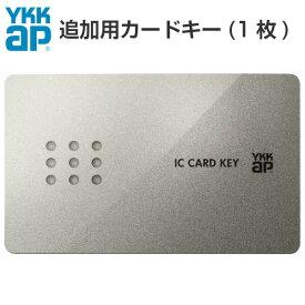 [2個以上購入で送料無料]YKKap 玄関ドア ピタットKey用スマートコントロールキー:YKK 追加用カードキー 2K49-929 ※注文画面で送料が計上されますが、2個以上ご注文時この商品は送料無料に修正させていただきます