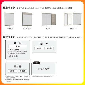 LIXILスタイルシェード壁付タイプ単体・雨戸・シャッター06011W770×H1210mmフック固定断熱遮熱後付日よけ