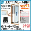 [Only in the entry point up to 10 times 11 / 14 10: 00 ~ 11 / 17 9:59] aluminum color screens increase or decrease roll screen order size made the width MW 401-500 mm high MH1101-1200 mm YKKap insect repellent ventilation sash sash DIY