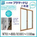 二重窓 内窓 プラマードU YKKAP 2枚建 複層ガラス W701〜800 H1001〜1100mm