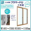 二重窓 内窓 プラマードU YKKAP 2枚建 複層ガラス W1401〜1500 H1001〜1100mm