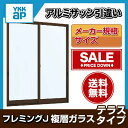 YKKap フレミングJ 2枚建 引き違い窓 16518 W1690×H1830mm 半外付型 テラスタイプ PG 複層ガラス 樹脂アングル アル…