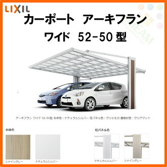 LIXIL カーポートアーキフランワイド 52-50 type aluminum shape color W5143 X L5031 polycarbonate roof materials
