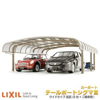 供供供车库2台使用的+2圈车使用的rikushiruterupotoshiguma III 2台使用的延长5730+1460长度L7098×宽度d6053mm一般型车库车库本体旧宽大