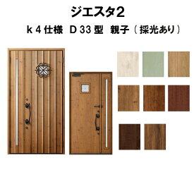 玄関ドア リクシル ジエスタ2 K4仕様 D33型デザイン 親子ドア(採光あり) トステム LIXIL TOSTEM 断熱玄関ドア GIESTA 住宅用 アルミサッシ 玄関ドア 安い おしゃれ 新設 リフォーム