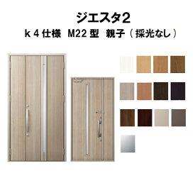 玄関ドア リクシル ジエスタ2 K4仕様 M22型デザイン 親子ドア(採光なし) トステム LIXIL TOSTEM 断熱玄関ドア GIESTA 住宅用 アルミサッシ 玄関ドア 安い おしゃれ 新設 リフォーム