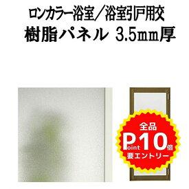浴室ドア ロンカラー浴室/浴室引戸(引き戸)用交換用樹脂パネル 特注MAX用 3.5mm厚 W929×H1016mm 1枚入り(1セット) 梨地柄 LIXIL/TOSTEM